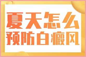 西京小知识-初期的白癜风是否会扩散